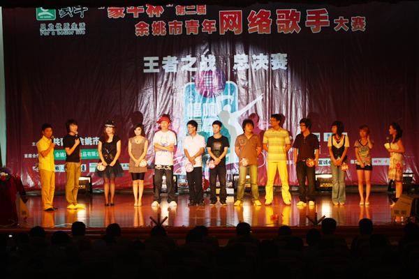 第二届市青年网络歌手大赛落幕