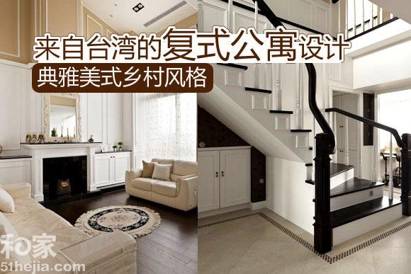 来自台湾的复式公寓设计 典雅美式乡村风格 - 装修