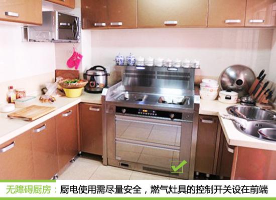 厨房无障碍装修 为残疾人量身定做