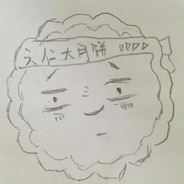 """中秋节!小编们亲手""""制作""""的月饼来了"""