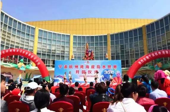 宁波杭州湾海皮岛水世界4月30日盛大开园_余姚资讯