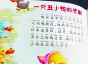 """""""黑暗童话""""毁三观:丑小鸭不变天鹅变烤鸭"""