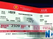 男子网上订机票姓名显示为微博ID 无法过安检误机