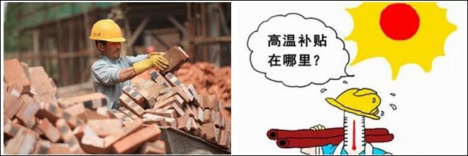 宁波如遇特殊天气时 如何保护劳动者?