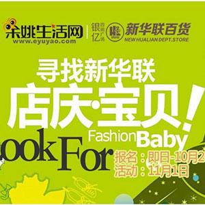寻找新华联店庆宝贝,寻找店庆海报上那个最闪耀的小明星!