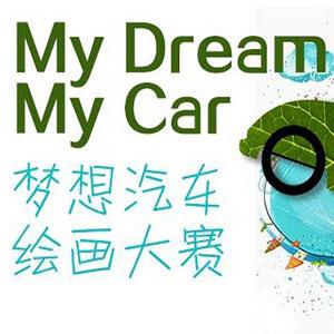 My Dream My Car 梦想汽车绘画大赛 招募小小梦想家啦!