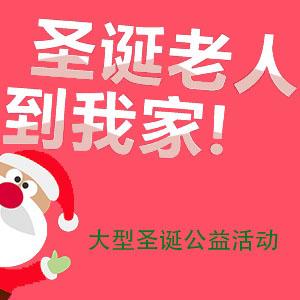 【圣诞老人到我家】大型圣诞公益活动 50个幸运亲子家庭名单出炉!