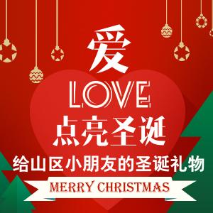用爱点亮圣诞!为山区的孩子义捐圣诞礼物