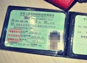洪先生47分违法扣分未处理 驾照却还能正常使用