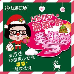 圣诞季,来万达和国民小女生一起嗨!活动招募开始咯!