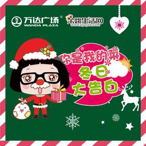 【圣诞季特别策划】你是我的菜,冬日大告白!❤ 爱无所不在!