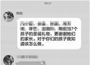 家长称教师在微信群公开索要礼物 老师:是误会
