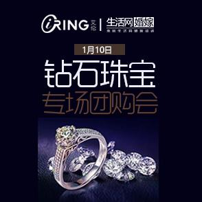 1月10日 艾伦钻石VS余姚生活网钻石珠宝专场团购会