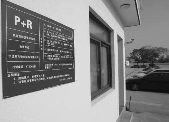 """宁波""""停车换乘""""停车场资费下调 白天最高5元"""
