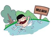 溺水等事故进入高发期 如何应对夏季