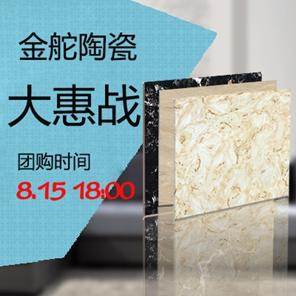 8月15日金舵陶瓷团购专场夏日来袭!