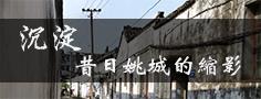 昔日姚城的缩影