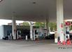 国内油价调价窗口今日打开