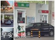 """国内油价迎调价窗口 或迎来年内首次""""六连跌"""""""