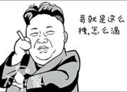 中国足球 我要从南输到北我还要从白输到黑