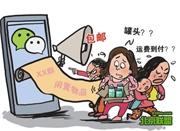 微信群新骗局专盯年轻妈妈 买玩具拆包装变罐头