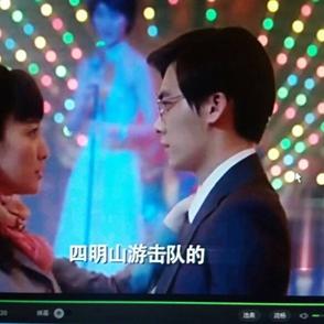 电视剧里看到了浙东四明山游击队