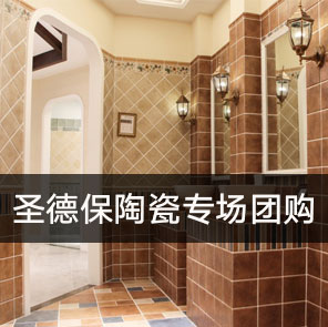 11月12日品牌瓷砖专场,圣德保宠爱你的家,超感人特价、折扣,拿走!!!