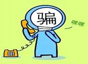 报告显示电信诈骗平均5.4天就有一人受骗