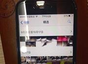 女子在官网订购iPhone7 激活发现82张陌生人照片