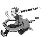 列好清单欲偷遍杭州宁波29所高校 刚偷到第二家就被抓
