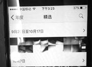 女子官网订购iPhone7 到手发现相册里有女人自拍照