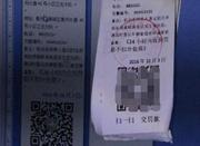 部分地区出现新骗局:扫二维码缴违章停车罚款