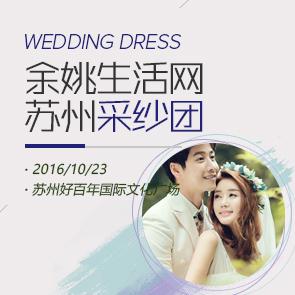 苏州采纱团No.13丨10月23日跟着小编去苏州买婚纱!