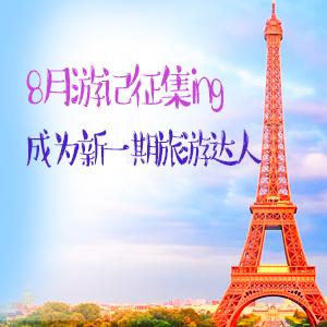 8月游记征集ing,成为新一期旅游达人