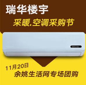 11月20日瑞华楼宇采暖.空调采购节,即送温暖又送优惠!!!