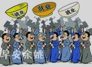 世界大学就业排名 53所中国高校入选 清华大学排第三