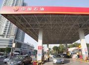 国内成品油调价窗口今开启 或迎今年第八次上调