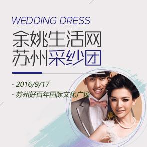 11月20日跟着小编去苏州买婚纱吧!