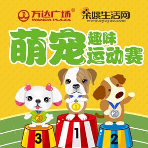 光彩圣诞·萌宠趣味运动赛 让你家的狗狗撒开小腿儿欢奔!
