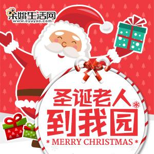 2016【圣诞老人到我园】接受预约咯!和圣诞老人来一个约会吧!