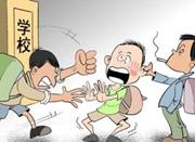 教育部:将重点督查治理校园欺凌和暴力行为等问题