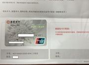 信用卡未到手被刷5万?女子偷挂号信盗刷50余万被拘