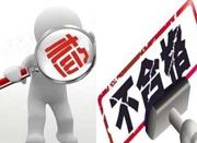 宁波市监局对元旦食品质量抽签 合格率98.97%