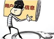 陕西一公安机关人员倒卖个人信息被拘 为全国首例