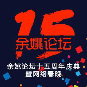 余姚论坛15周年庆典暨网络春晚