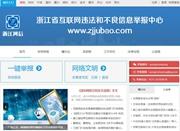 浙江省互联网违法和不良信息举报中心网站上线开通