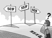 渐进式延迟退休方案将出台 最终年龄或锁定65岁