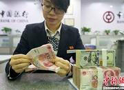 超20万元人民币大额跨境交易需报告