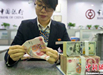 人民币大额跨境交易需报告