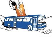 公交卡乱象:办卡退卡条件多多 押金利息去向不明